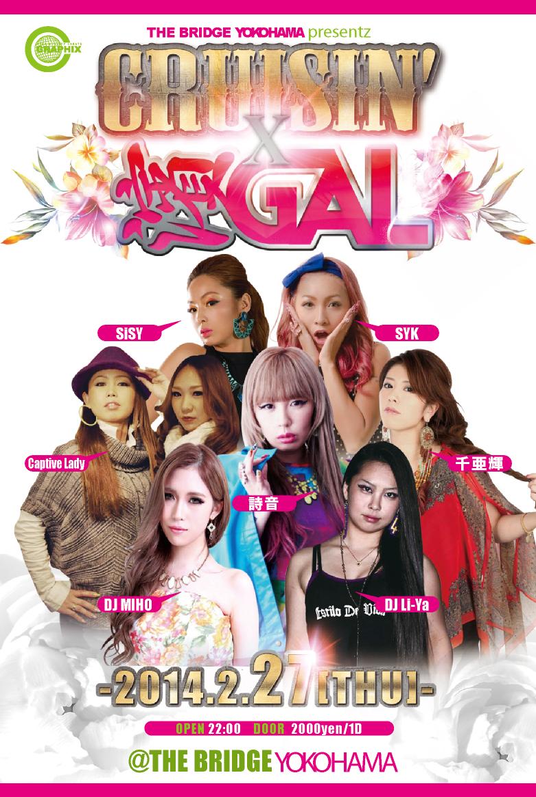 CRUISIN'×濱GAL