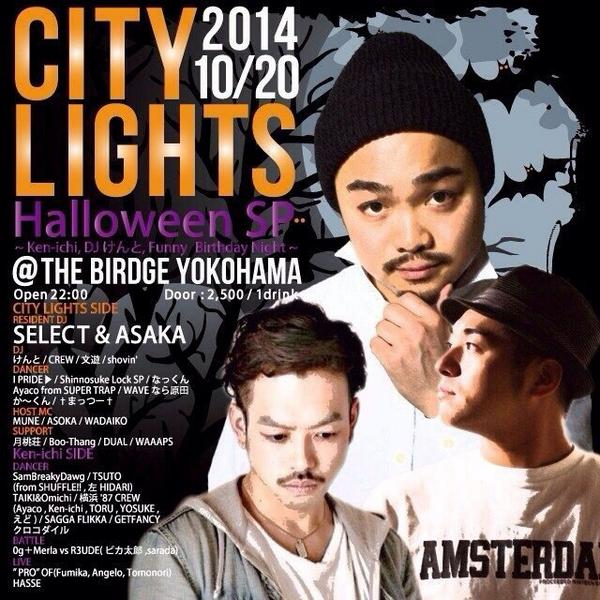 citylights-bridgeyokohama