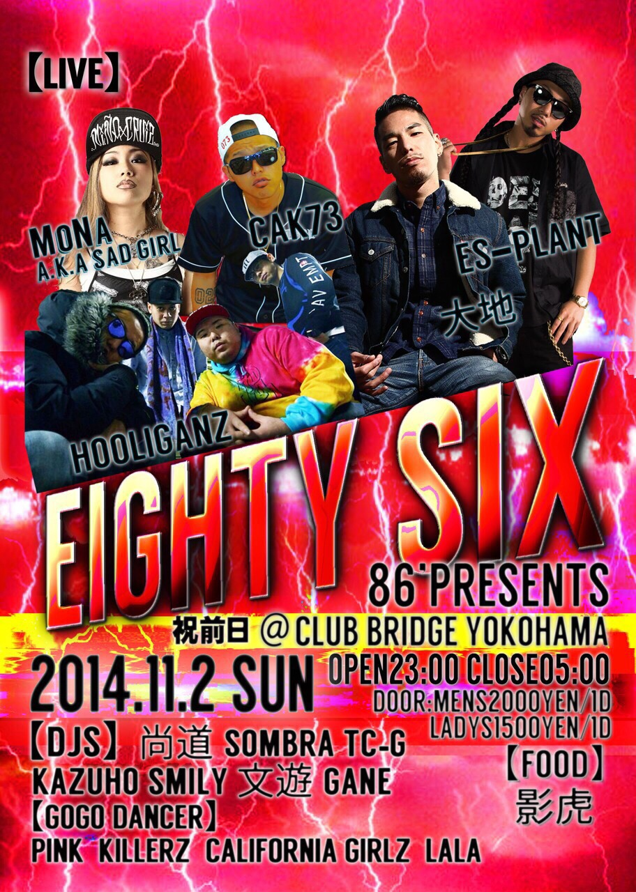 eightysix-bridgeyokohama