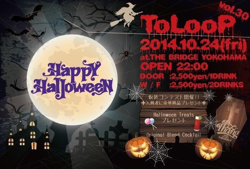 toloop-bridgeyokohama