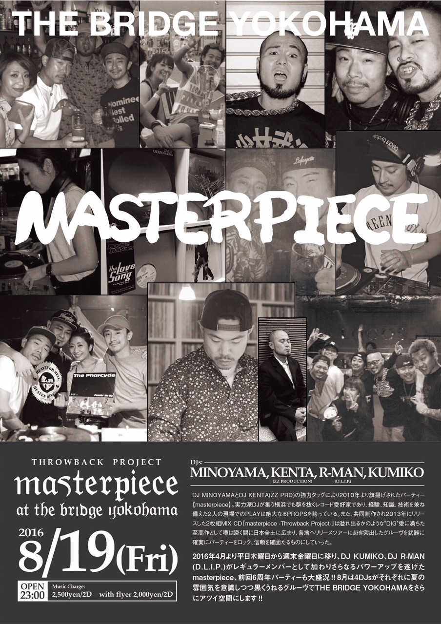 masterpiece_poster20160819