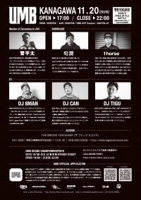 UMB2016yokohama_URA_ff