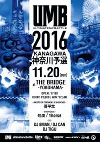 umb2016_kanagawa_flyer_ff