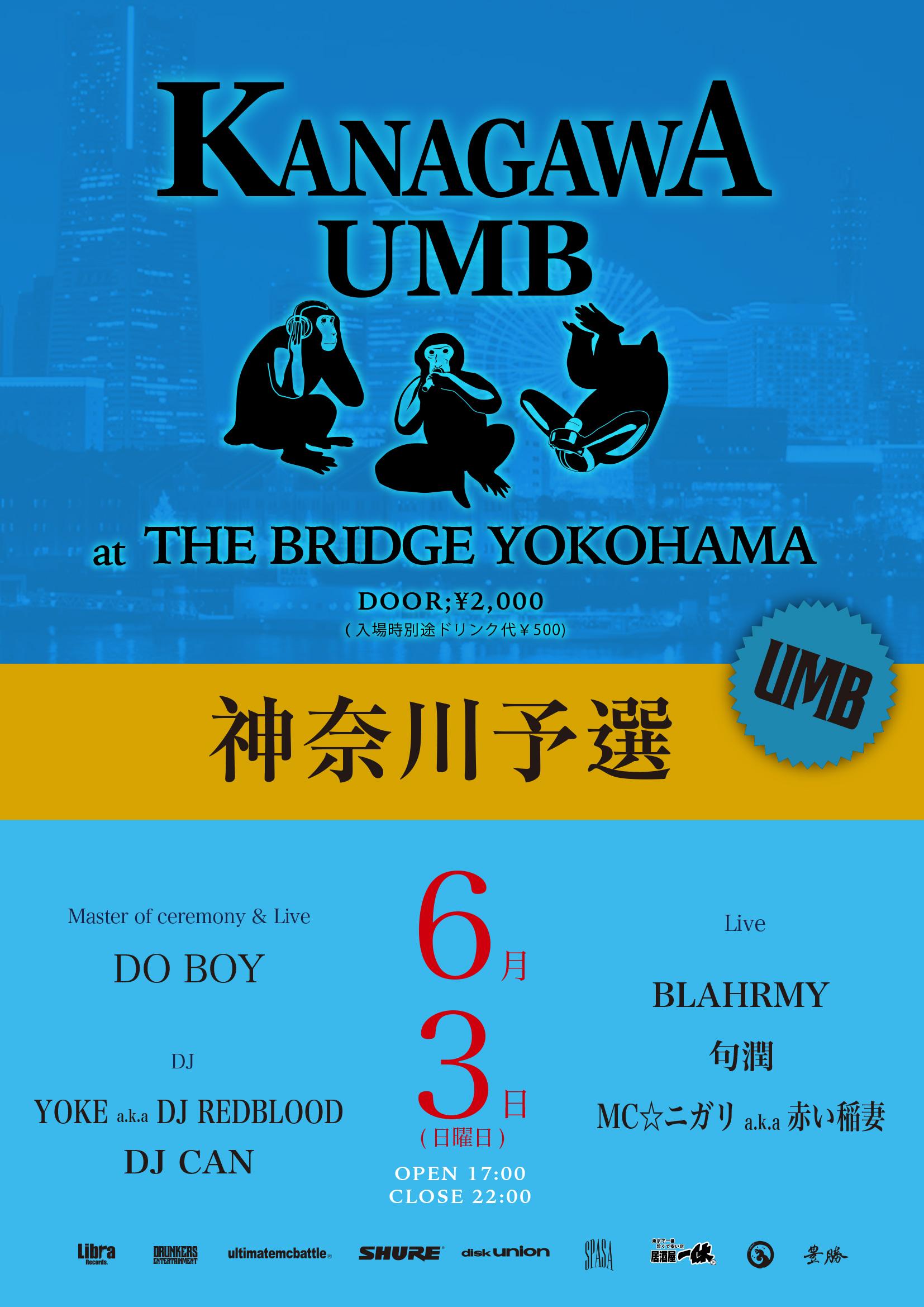 UMB2018_FLYER_yokohama
